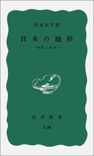 日本の地形――特質と由来 (岩波新書)の詳細を見る
