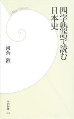 四字熟語で読む日本史 (学研新書)の詳細を見る