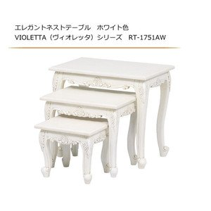 エレガントネストテーブル ホワイト色 VIOLETTA(ヴィオレッタ)シリーズ