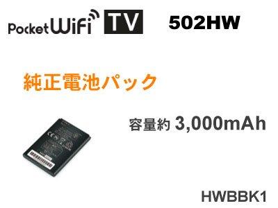 Y mobile ワイモバイル Pocket WiFi 502HW 対応 純正電池パック HWBBK1