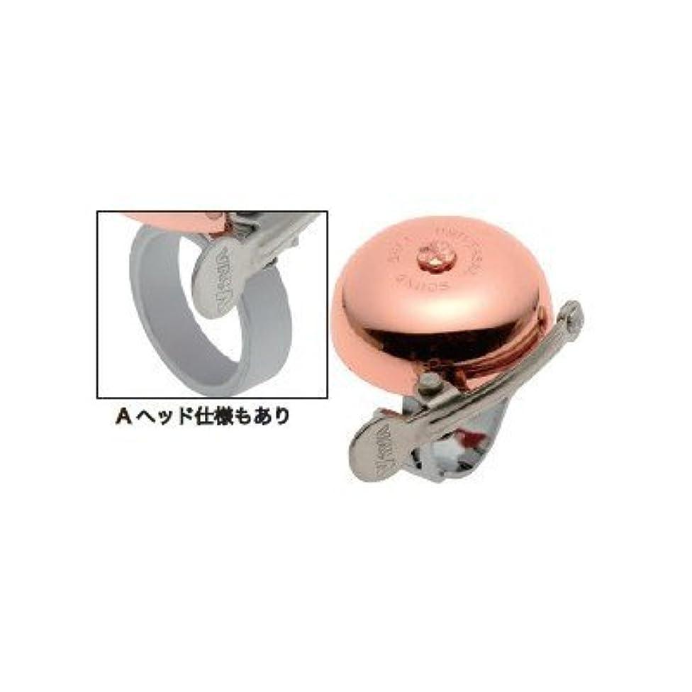 ジョガー乱闘壮大VIVA(ビバ) Aヘッド真鍮銅メッキ サウンドベル