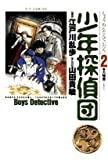 少年探偵団 (2) (ビッグコミックス)