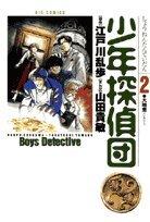 少年探偵団 (2) (ビッグコミックス)の詳細を見る