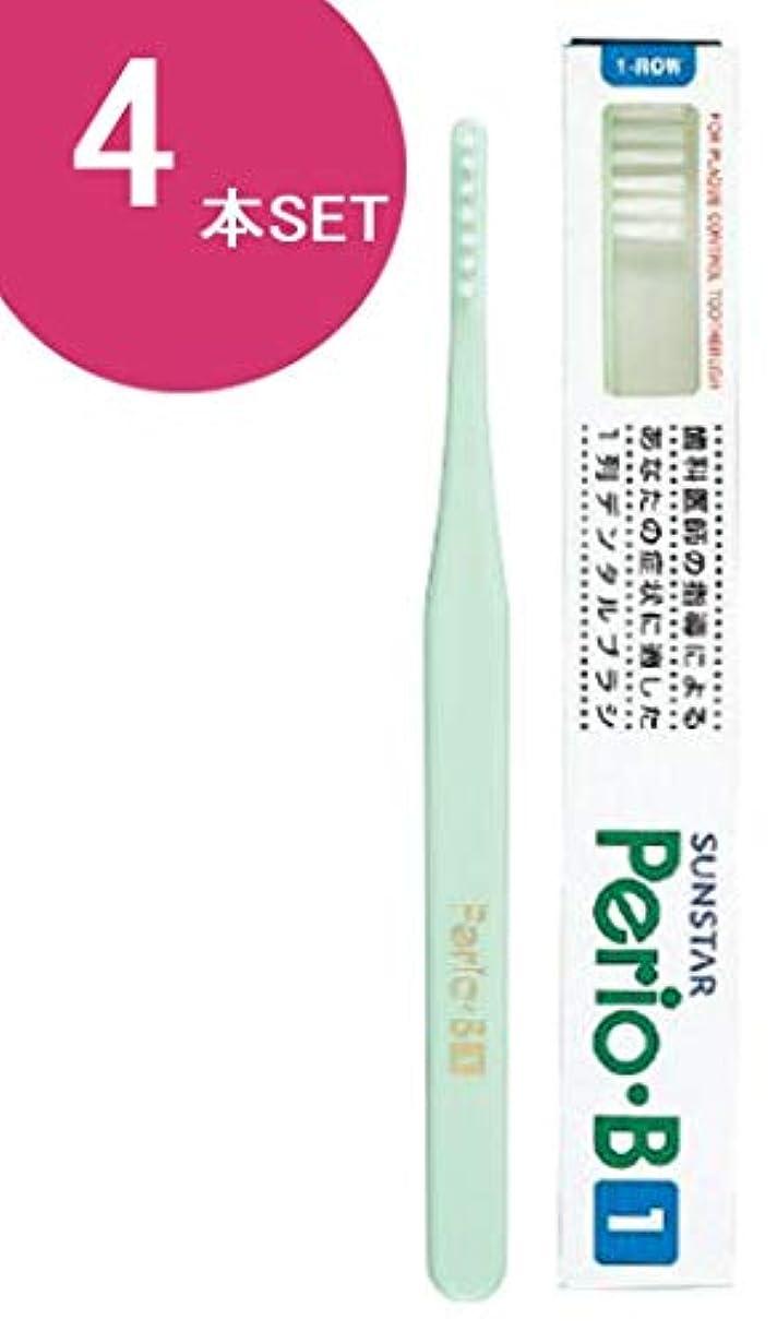生息地スーパーマーケット香港サンスター(SUNSTAR) ペリオB-1 (バス法用) 歯ブラシ 4本