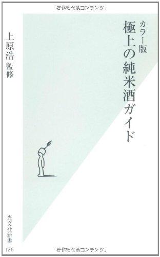 カラー版 極上の純米酒ガイド (光文社新書)