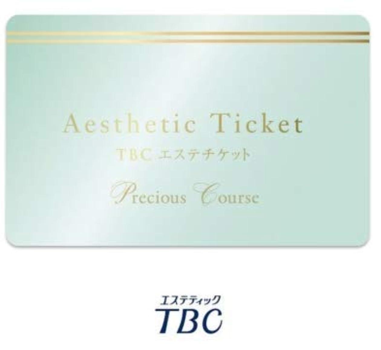 まっすぐ怒り担当者TBC エステ チケット【公式】 プレシャスコース1回分