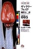 ギャラリーフェイク (Number.005) (小学館文庫)