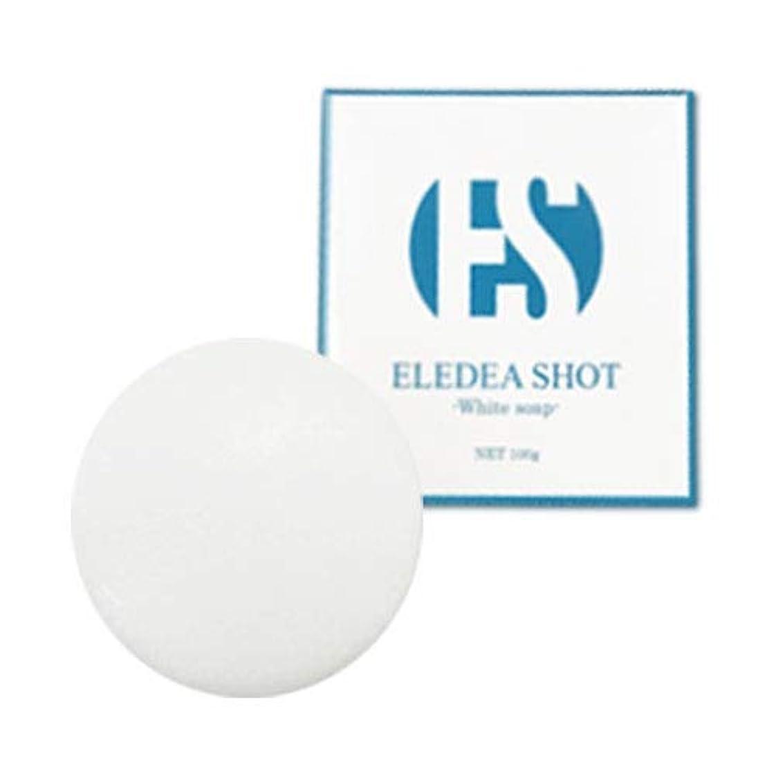 重要な訴える一掃するエレディアショット ホワイトソープ ELEDEA SHOT -white soap- / 石けん ソープ シミ そばかす 洗顔 肌 スキンケア