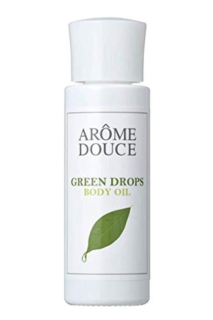 和解する水を飲む明示的にアロマドゥース グリーンドロップス50ml 【ボディ用オイル】