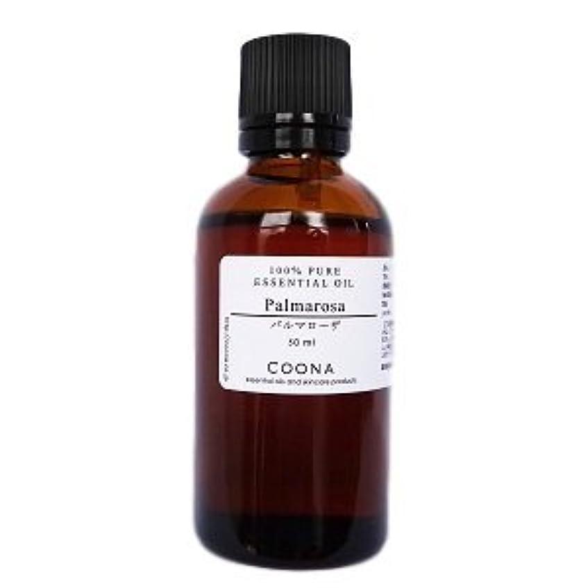 大佐不注意賃金パルマローザ 50 ml (COONA エッセンシャルオイル アロマオイル 100%天然植物精油)