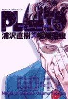 PLUTO 4 (ビッグコミックス)の詳細を見る