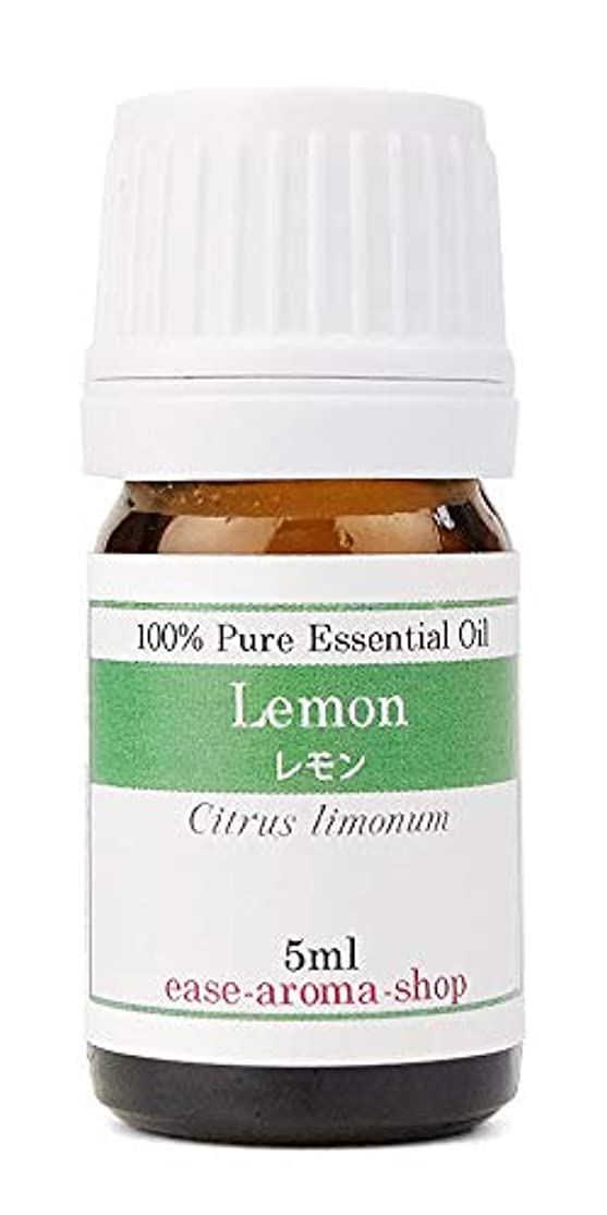 キャビン排他的プレゼントease アロマオイル レモン 5ml AEAJ認定精油 エッセンシャルオイル