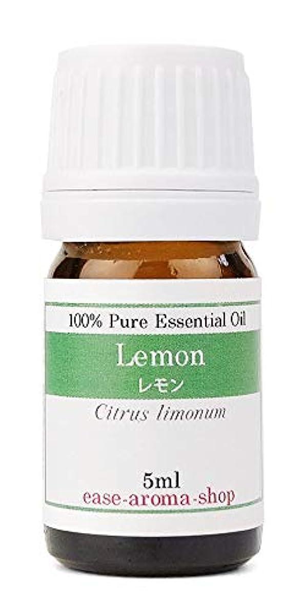 絶滅ユーモラスピンチease アロマオイル レモン 5ml AEAJ認定精油 エッセンシャルオイル