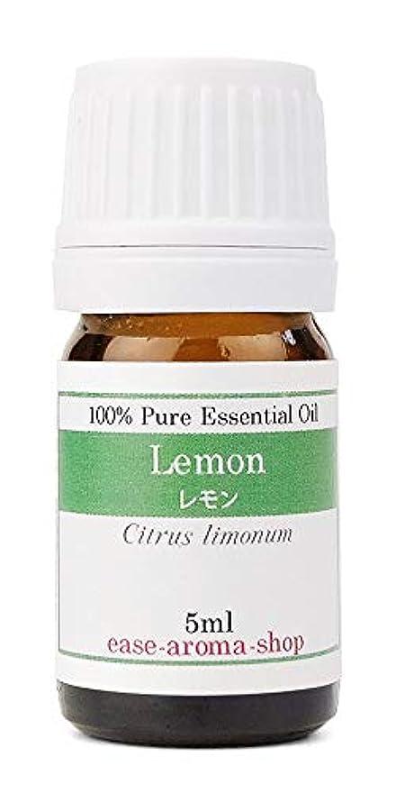 ディスカウント虚偽神のease アロマオイル レモン 5ml AEAJ認定精油 エッセンシャルオイル