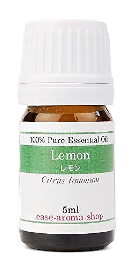信仰樹皮北ease アロマオイル レモン 5ml AEAJ認定精油 エッセンシャルオイル