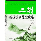 二胡 新技法訓練全攻略 BOOK (高等音楽院校系列教材)