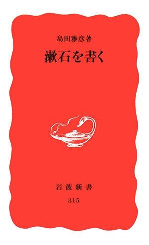 漱石を書く (岩波新書)の詳細を見る