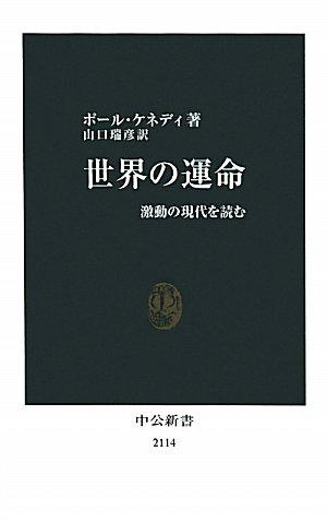 世界の運命 - 激動の現代を読む (中公新書 2114)
