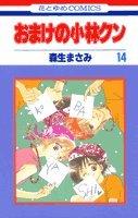おまけの小林クン 第14巻 (花とゆめCOMICS)の詳細を見る