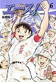 エース! 6 (集英社文庫—コミック版)