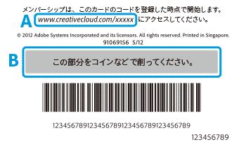 ソフトウェアダウンロードカード