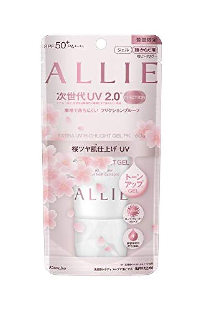 真っ逆さま広範囲に鉱石アリィー エクストラUV ハイライトジェル 日焼け止め 桜の香り SPF50+/PA++++