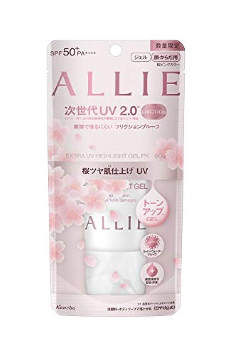 慢性的謙虚興味アリィー エクストラUV ハイライトジェル 日焼け止め 桜の香り SPF50+/PA++++