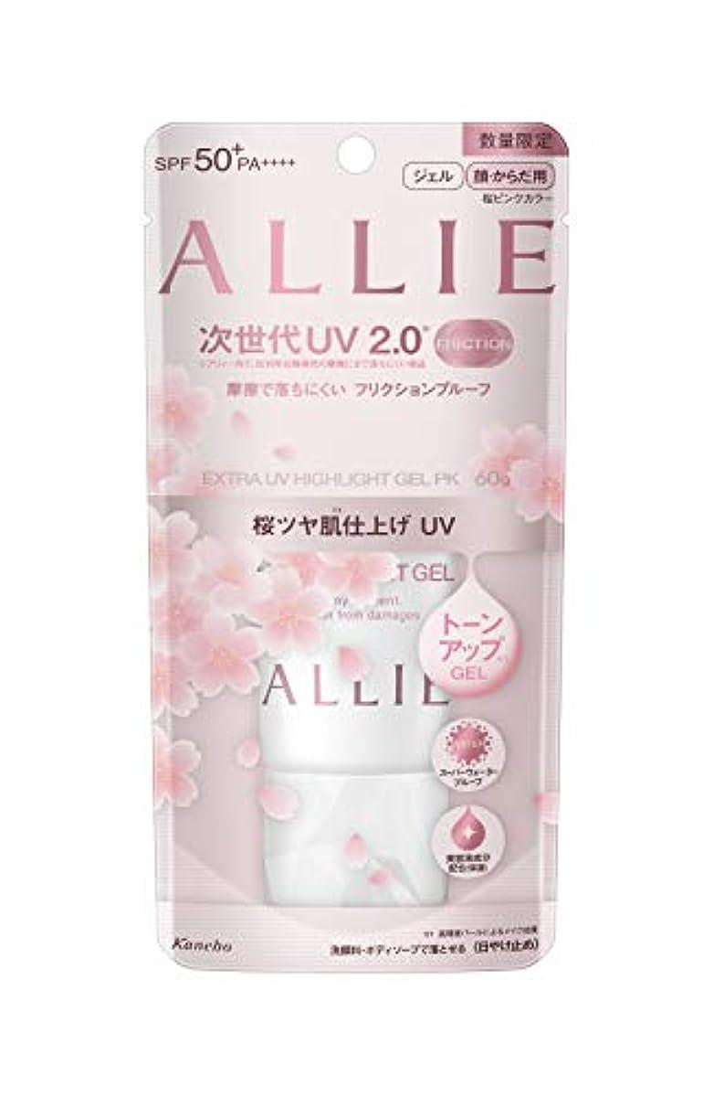 大学院乳製品しないアリィー エクストラUV ハイライトジェル 日焼け止め 桜の香り SPF50+/PA++++