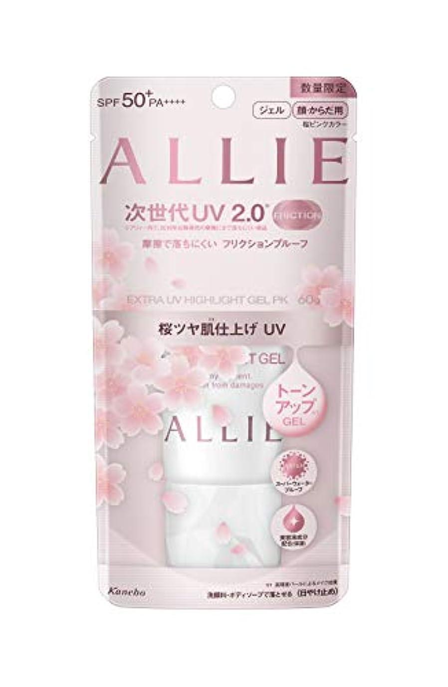 揮発性ホバート対象アリィー エクストラUV ハイライトジェル 日焼け止め 桜の香り SPF50+/PA++++