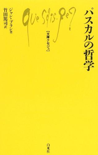 パスカルの哲学 (文庫クセジュ (754))
