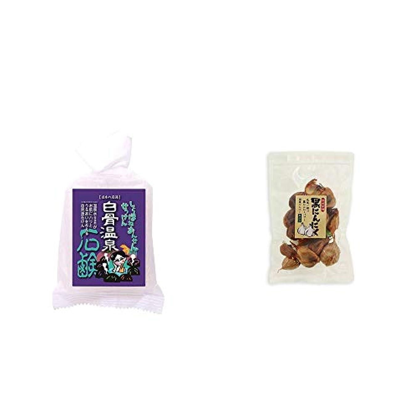 平日高くカエル[2点セット] 信州 白骨温泉石鹸(80g)?熟成発酵 黒にんにく(120g)