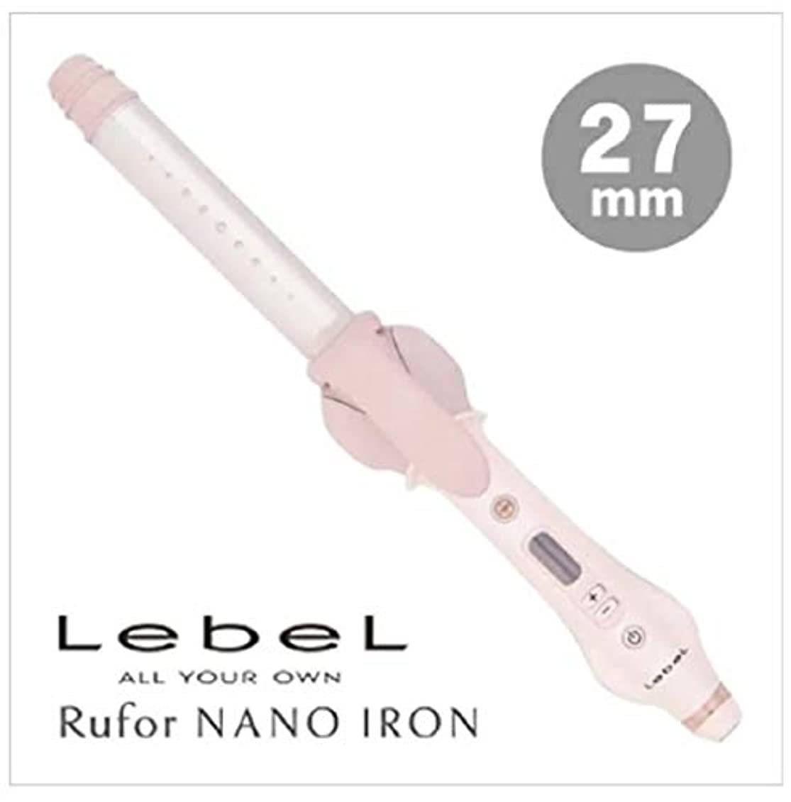 優先チケットその他ルベル ルフォール ナノアイロン (27mm)