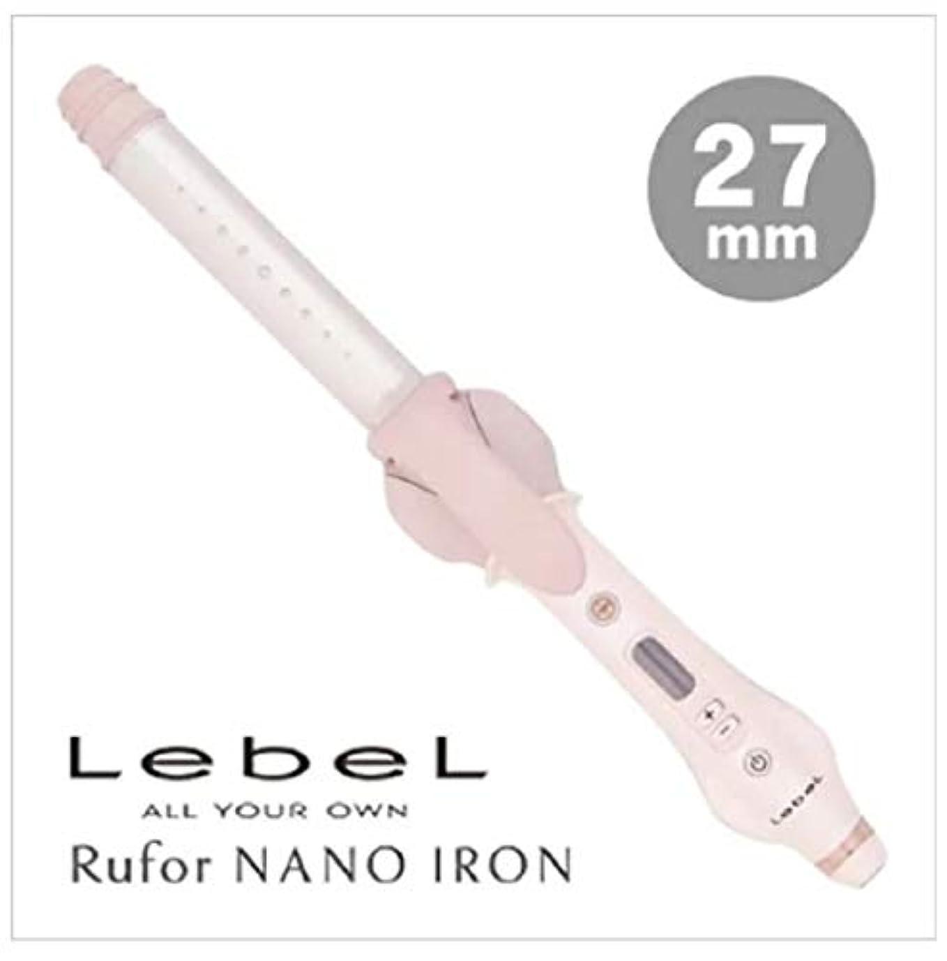 オープニング導出器具ルベル ルフォール ナノアイロン (27mm)