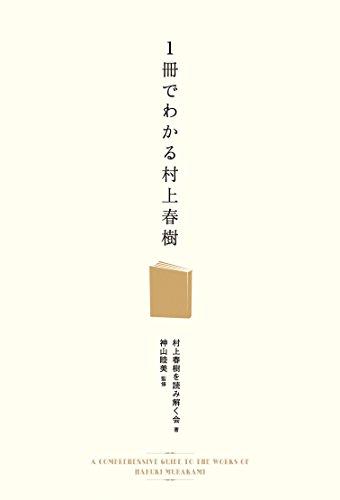 1冊でわかる村上春樹の詳細を見る