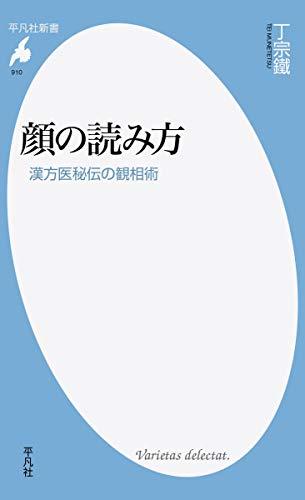 顔の読み方: 漢方医秘伝の観相術 (平凡社新書)の詳細を見る