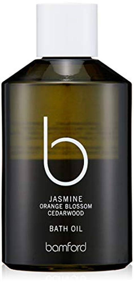 有害ブラジャー世界的にbamford(バンフォード) ジャスミンバスオイル 入浴剤 250ml