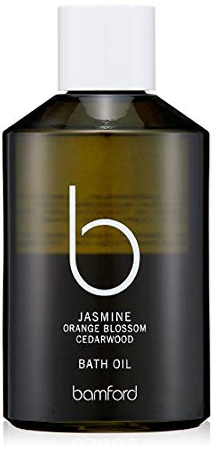 頂点休日に闇bamford(バンフォード) ジャスミンバスオイル 入浴剤 250ml