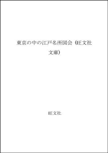 東京の中の江戸名所図会 (旺文社文庫)
