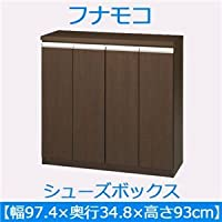 フナモコ シューズボックス 【幅97.4×高さ93cm】 レベッカオーク ERE-100 日本製