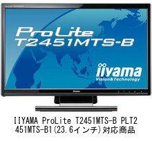 メディアカバーマーケット IIYAMA ProLite T2451MTS-B PLT2451MTS-B1 [23.6インチワイド(1920x1080)]機種用 【ブルーライトカット 反射防止 指紋防止 気泡レス 抗菌 液晶保護フィルム】