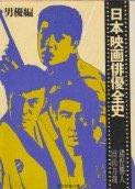 日本映画俳優全史 男優編 (現代教養文庫 926)の詳細を見る