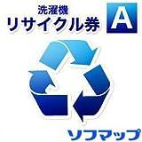 【ソフマップ専用】洗濯機リサイクル A (本体同時購入時、処分する洗濯機のリサイクルをご希望のお客様用)
