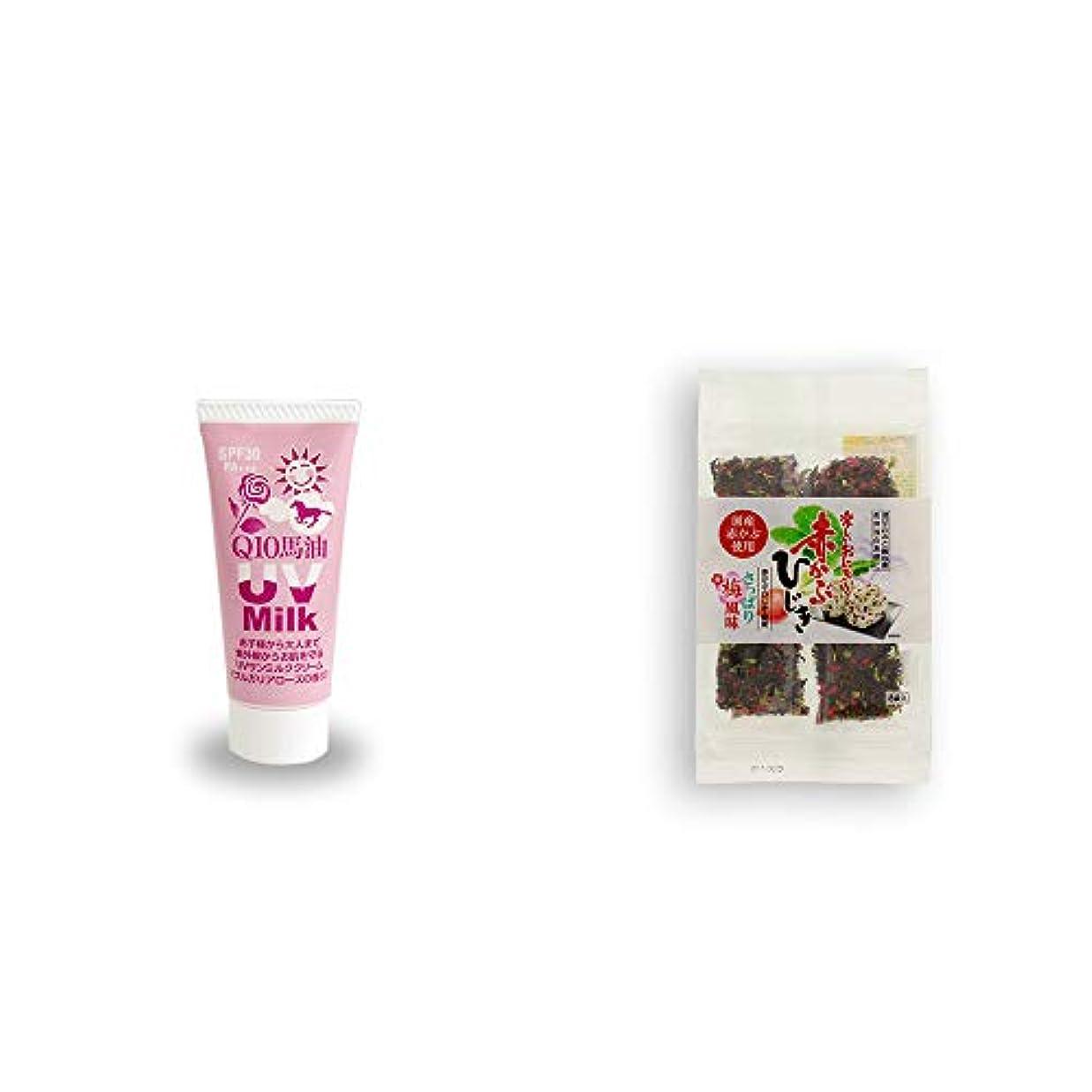 チューブ所有者本物[2点セット] 炭黒泉 Q10馬油 UVサンミルク[ブルガリアローズ](40g)?楽しいおにぎり 赤かぶひじき(8g×8袋)