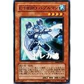【遊戯王シングルカード】 《エキスパート・エディション4》 E・HERO バブルマン ノーマル ee04-jp014