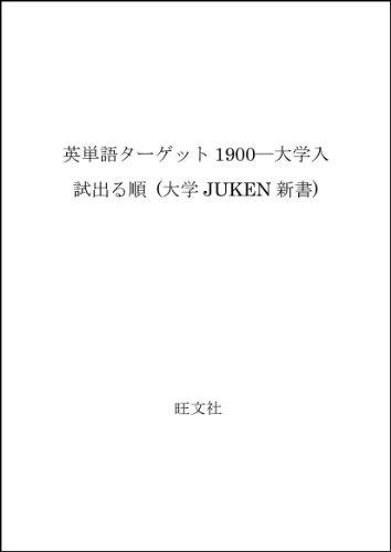 英単語ターゲット1900―大学入試出る順 (大学JUKEN新書)の詳細を見る