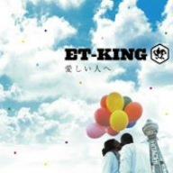 ET-KING「愛しい人へ」のジャケット画像