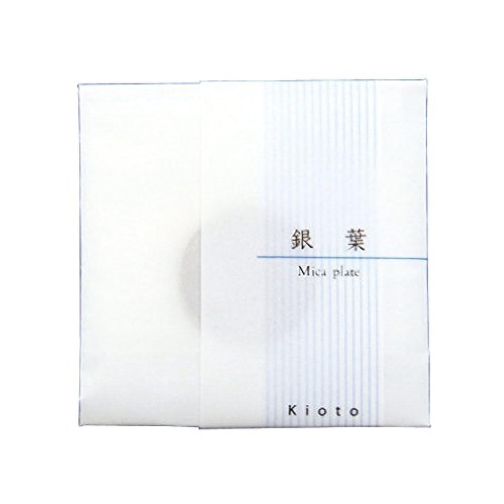 保持するまもなくつらい電子香炉kioka用 銀葉(円型)
