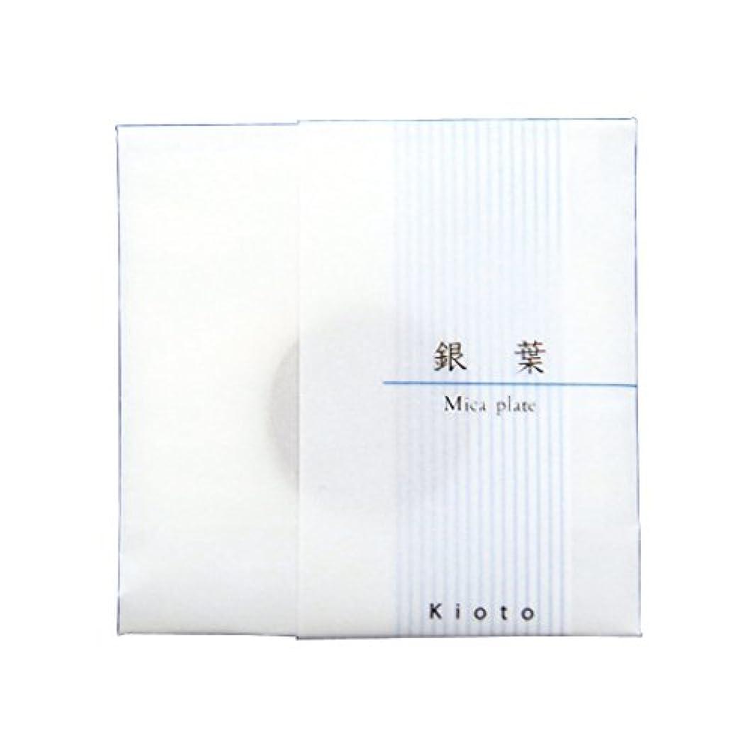 パッチパズルバー電子香炉kioka用 銀葉(円型)