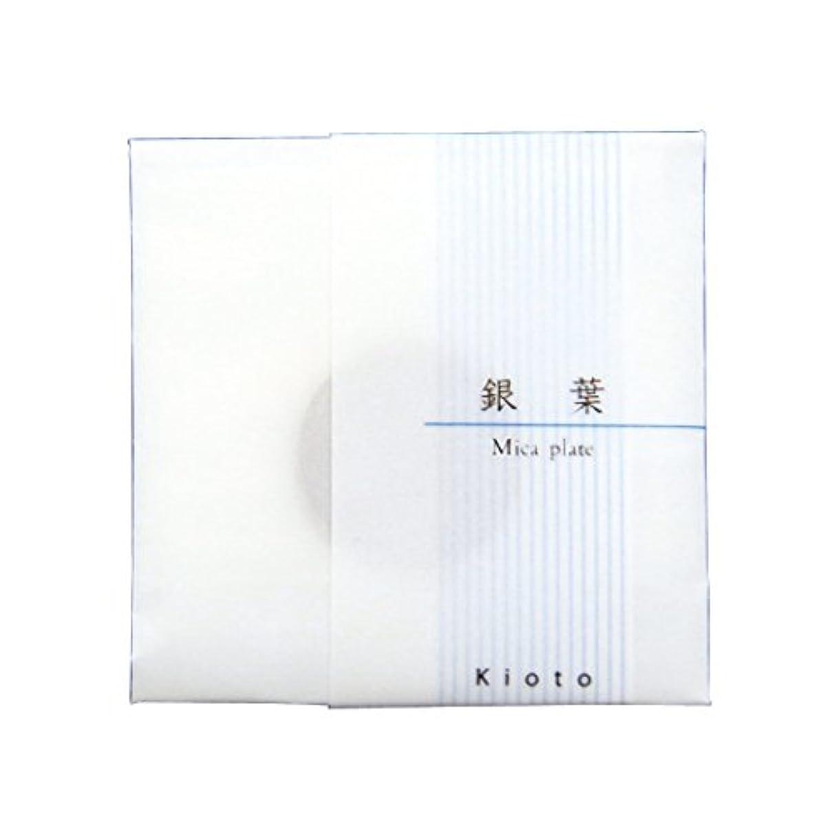 不名誉な垂直付添人電子香炉kioka用 銀葉(円型)