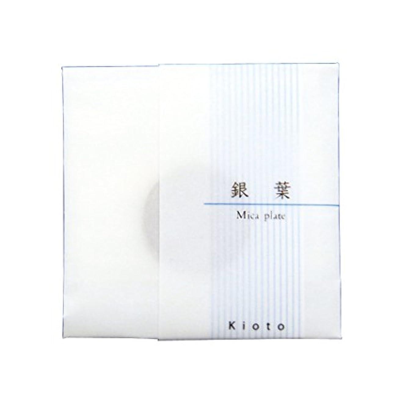安全な継承アレルギー電子香炉kioka用 銀葉(円型)